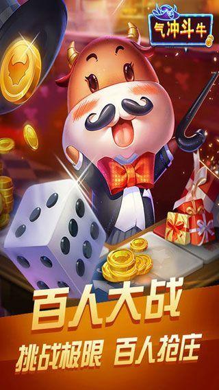 手机游戏 气冲斗牛游戏  应用描述 气冲斗牛游戏是一款棋牌斗牛手游