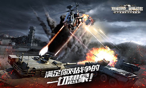 《巅峰坦克》试玩:火力全开,引领国内军事手游新风尚!