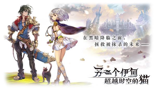 心动网络携手日本聚逸株式会社,日式本格RPG《另一个伊甸:超越时空的猫》登陆国服