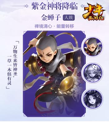 新紫金将来袭《少年西游记》全新资料片即将上线