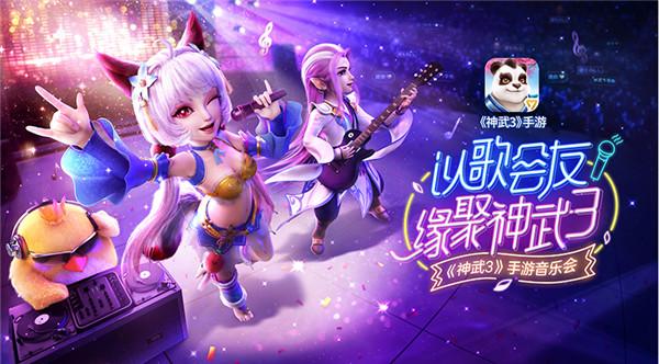 神武3手游音乐会来袭!杭州争霸赛即将打响!