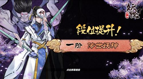妖主齐聚《妖怪正传》首部DLC内容曝光