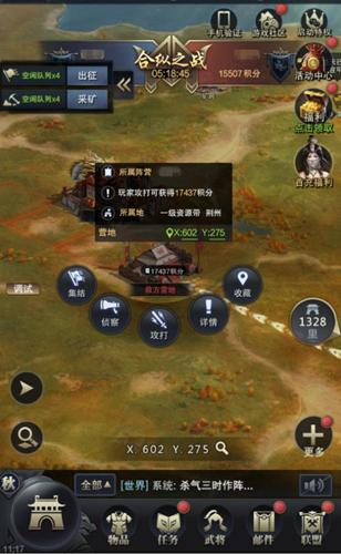混战一触即发 《三国群英传-霸王之业》合纵之战玩法来袭