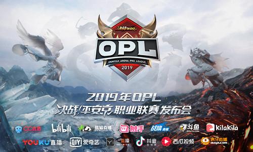 平安京发布会5大精彩看点揭晓,OPL整装待发进军电竞