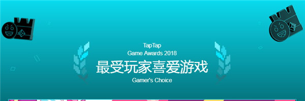 2018TapTap年度游戏大赏 八项奖项发布