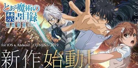 新作《魔法禁书目录幻想收束》预计2019年内推出