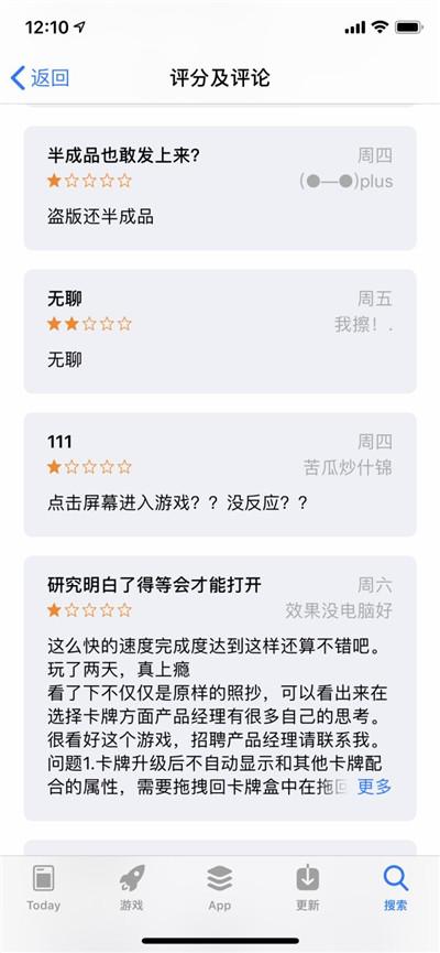 苹果商店惊现山寨版自走棋手游 玩家:就开始游戏四个字还卖6元钱?