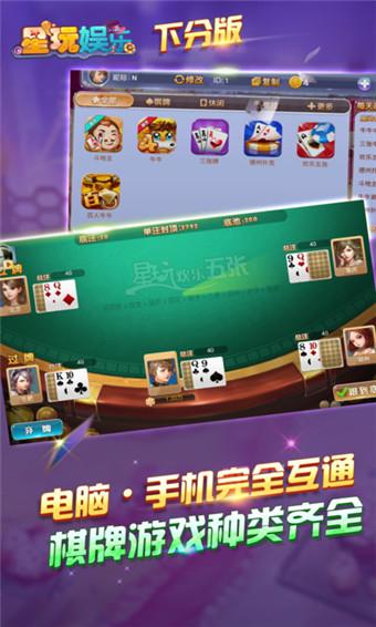 星玩棋牌安卓版下载 星玩棋牌 v3.2.85无限制官方版下载