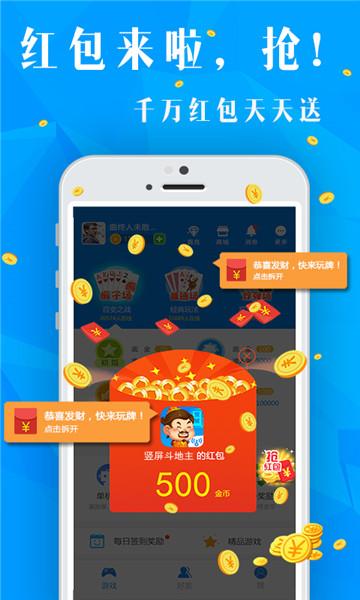 天天乐棋牌2020年最新版下载|天天乐棋牌 v4.3.18 手机最新版下载