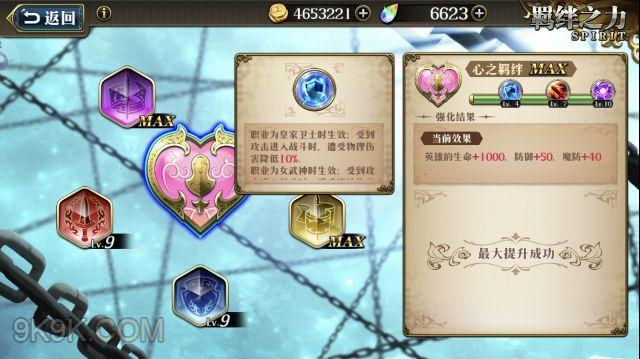 皇家卫士加点_梦幻模拟战手游皇家卫士芙蕾雅附魔攻略
