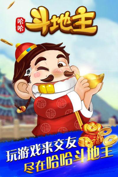 手机游戏 哈哈斗地主现金版  应用描述 哈哈斗地主现金版是一款现金福
