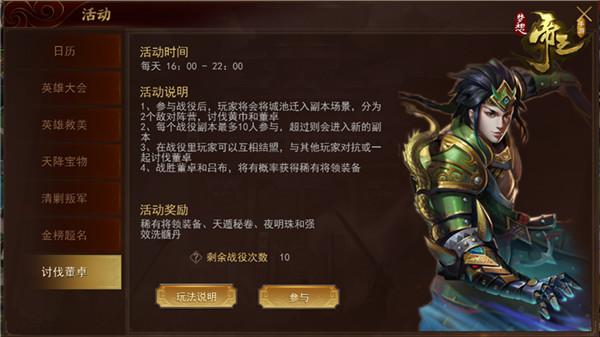 """一骑当千!《梦想帝王手游》推出""""群雄讨董""""副本"""