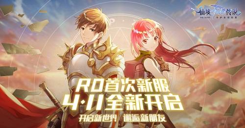孙燕姿回归代言RO!与仙境传说RO手游推出全新合作单曲