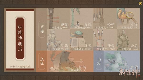 诗书礼乐琴棋画,《轩辕剑龙舞云山》行当系统初探