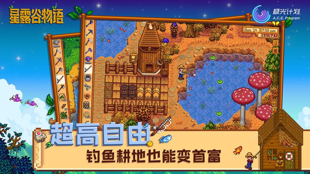 星露谷物语汉化手机版