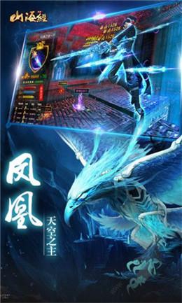 传之山海经ol游戏是一款动作冒险类的仙侠类手游,在远古时期的莽荒大