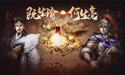 《征战三国》试玩:重回策略游戏本质,以智谋夺天下。