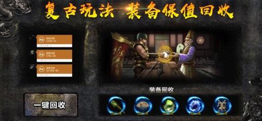 龙影传奇游戏