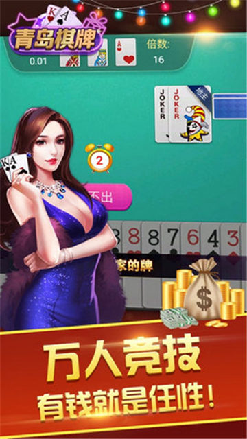 青岛棋牌游戏最新手机版下载|青岛游戏(v3.1.83)破解版下载