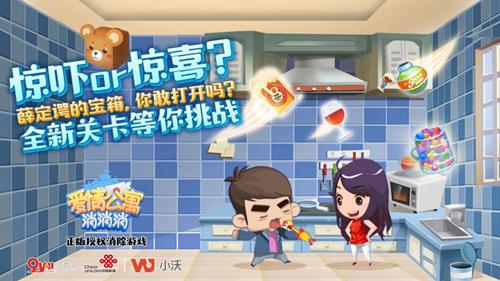 官宣:爱5开拍!消除手游《爱情公寓消消消》又添新玩法!
