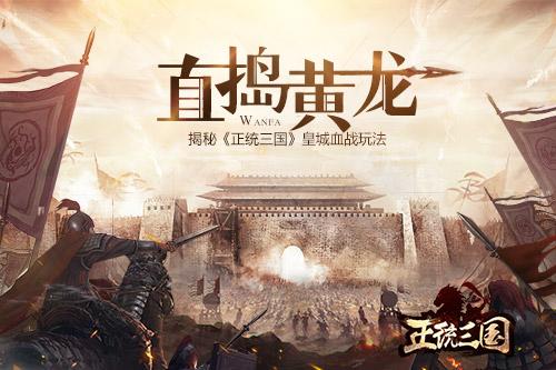 直捣黄龙 揭秘《正统三国》皇城血战玩法