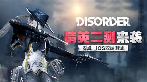 无序战争射击 《Disorder》双端测试即将开启