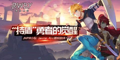 《RWBY》手游新角色Jaune Arc来袭,持盾勇士登场!