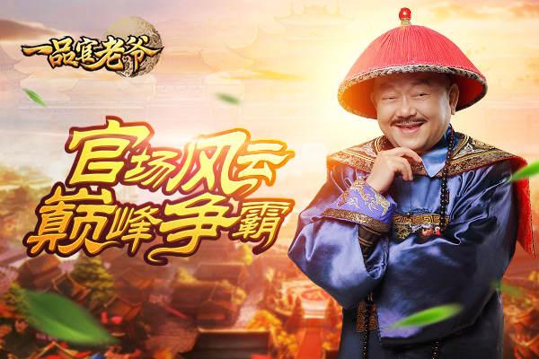 《一品官老爷》官场秘史揭秘:王刚一夜之间沦为平民!