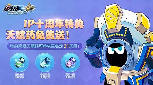 周年庆狂欢季 《赛尔号》手游十周年资料片今日上线