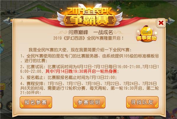 成就巅峰!2019《梦幻西游》手游全民PK争霸赛报名开启
