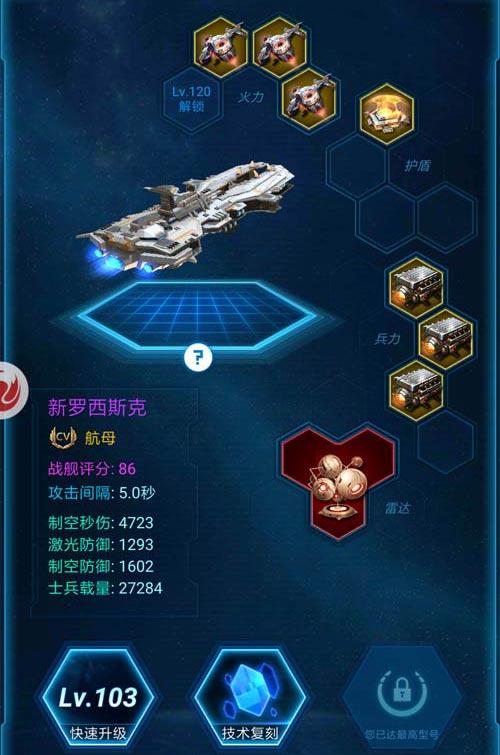 星战乐趣纷呈 玩转《银河战舰》新版本