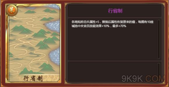 皇帝成长计划2H5行省制详解