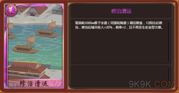 皇帝成长计划2H5修治漕运详解