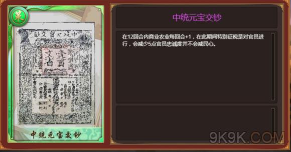 皇帝成长计划2H5中统元宝交钞详解