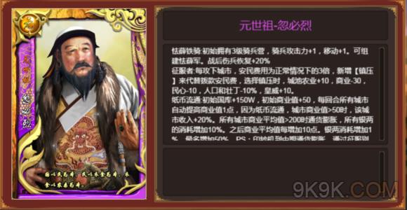 皇帝成长计划2H5忽必烈详解