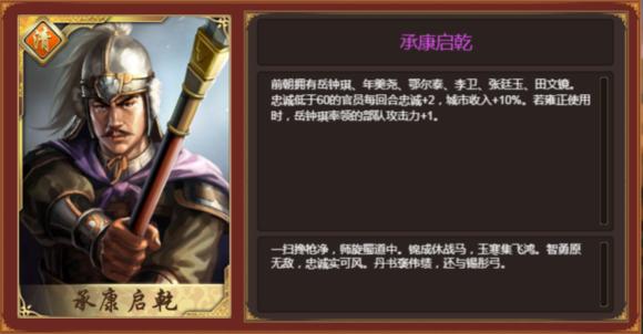 皇帝成长计划2H5承康启乾详解