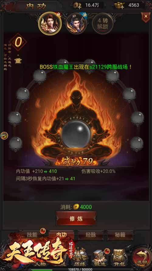天下无双!影帝郭富城携全新神器共同降临《天王传奇》!