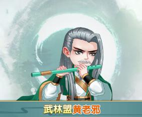 我的江湖黄老邪适合新手练吗