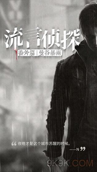 流言侦探曼谷暴雨坤是谁杀死的