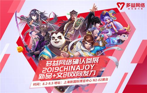 捉将浪潮!超自由SLG《梦想帝王手游》参展2019ChinaJoy