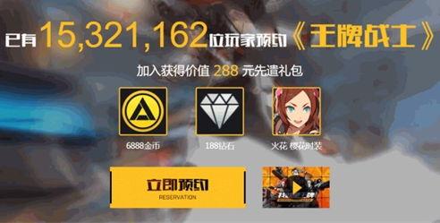 全网预约突破1500万《王牌战士》8月13日全平台上线