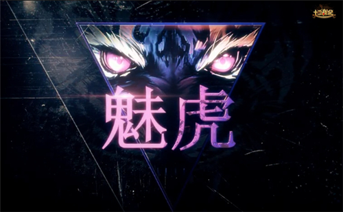 《十二战纪》魅虎登场,即将与龙帝展开龙争虎斗!