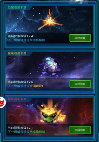 探索宇宙奥秘 《银河战舰》星海奇观一点通