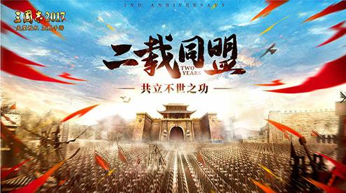 共立不世之功《三国志2017》二周年庆典今日开启