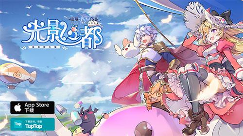 仙境传说RO手游9月全新装扮「蔷薇骑士团」降临,誓守吾心正义!