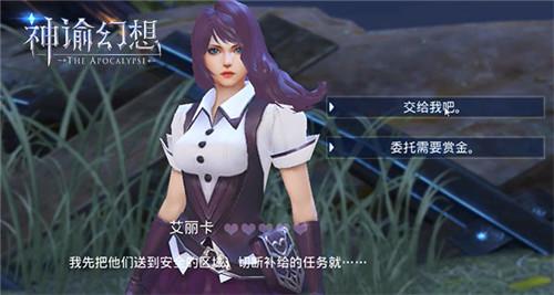 《神谕幻想》奇遇玩法!如何提高与NPC的好感度?