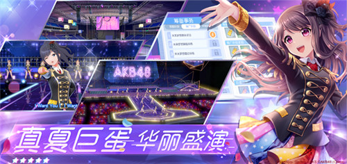 《AKB48樱桃湾之夏》研发手札:巨蛋公演 实现梦想的舞台