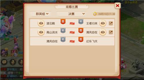 幻乐飞天试炼《梦幻西游》手游全新3D BOSS上线