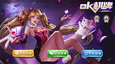 ok棋牌游戲最新手機版下載|ok游戲(v3.4.57)最新破解版下載