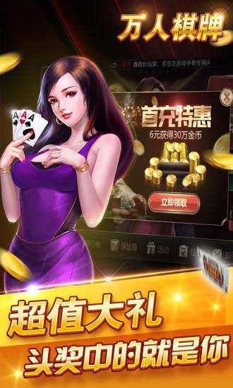 万人棋牌游戏最新手机版下载|万人游戏(v1.3.80)最新破解版下载